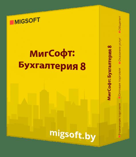 МигСофт Бухгалтерия 8