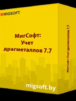 migsoft-drag-7