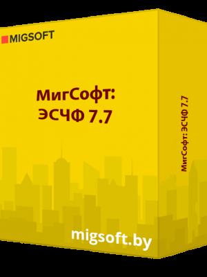 migsoft-eshf-7