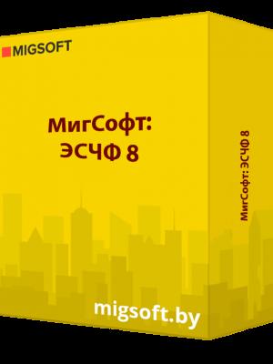 migsoft-eshf-8