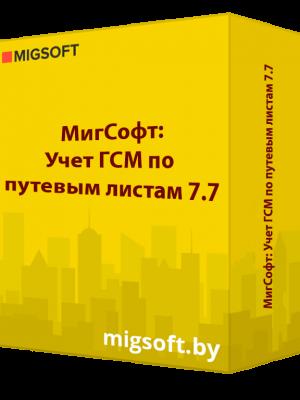 migsoft-gsm-7