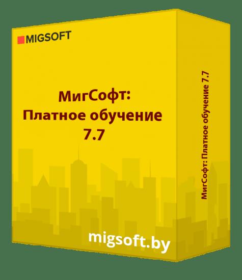 migsoft-pcob-7