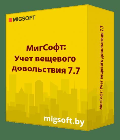 migsoft-vesch-7