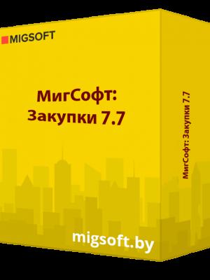 migsoft-zakup-7
