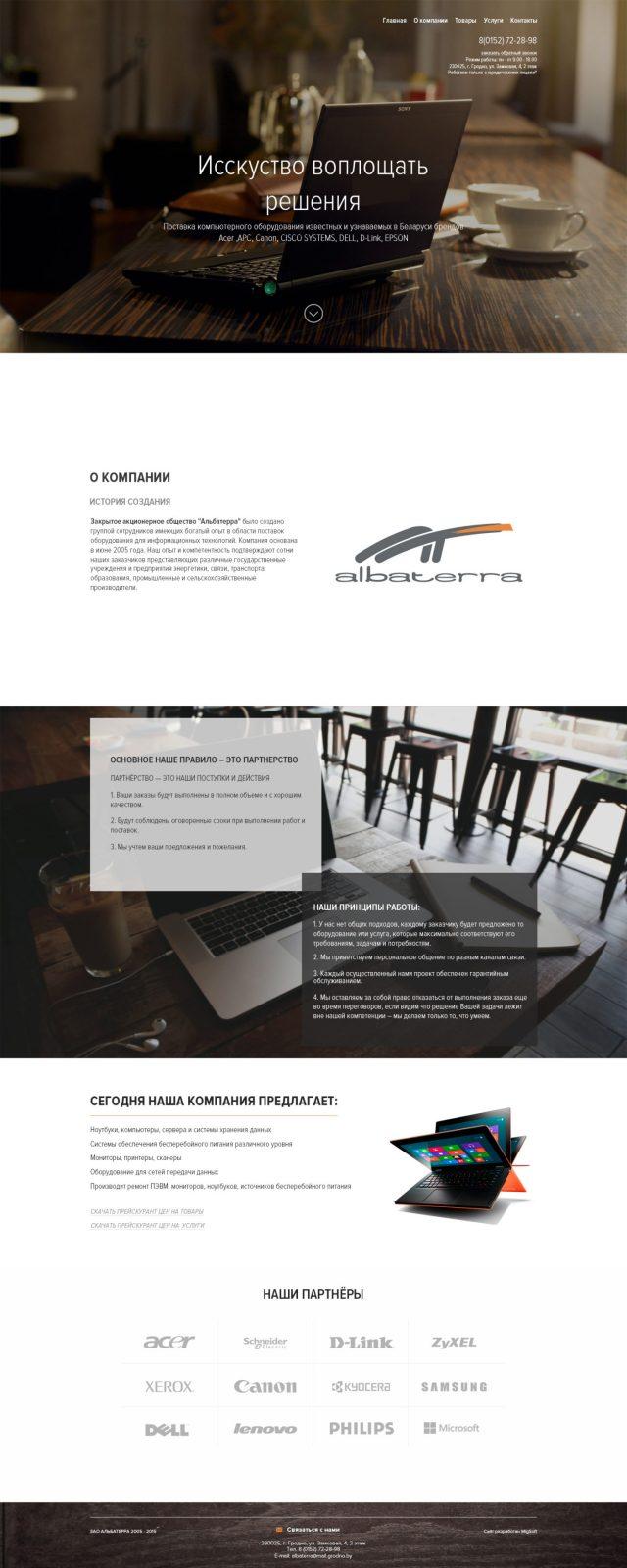 сайт компьютерного оборудования