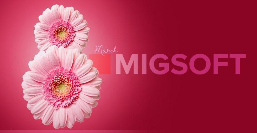 Компания Мигсофт поздравляет девушек и женщин с 8 марта!