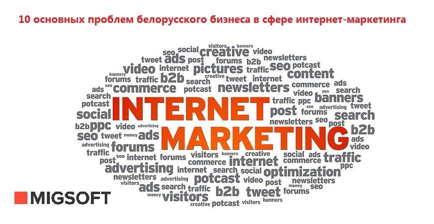 10 основных проблем белорусского бизнеса в сфере интернет-маркетинга