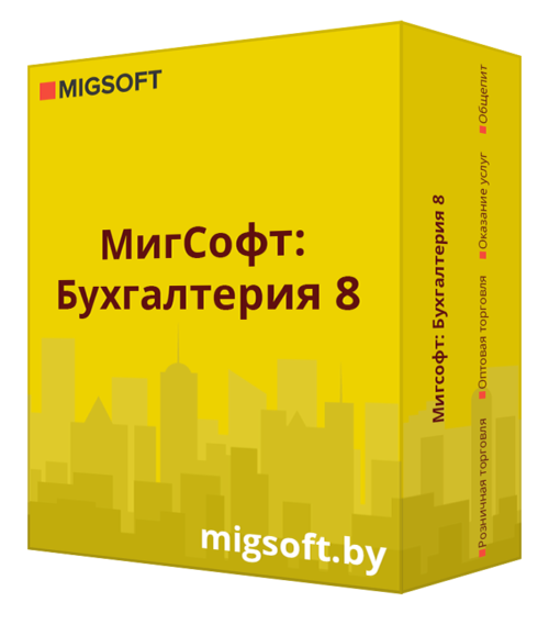 https://migsoft.by/wp-content/uploads/2019/04/korobka-migsoft-500x579.png