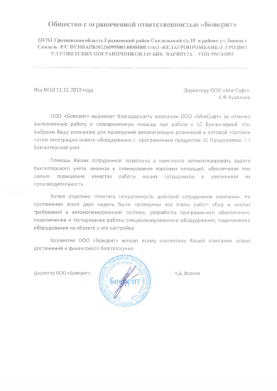 """Отзыв о работе ООО """"МигСфот"""""""