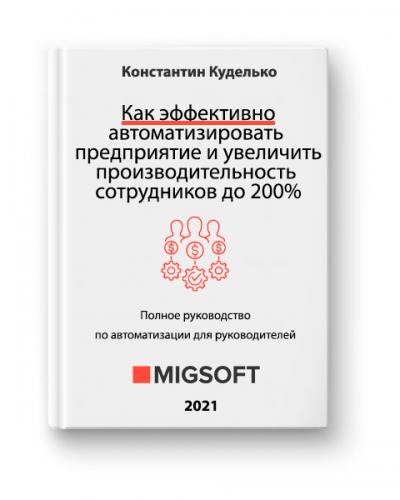 Книга «Как эффективно атоматизировать предприятие и увеличить производительность сотрудников до 200%» - МИГСОФТ