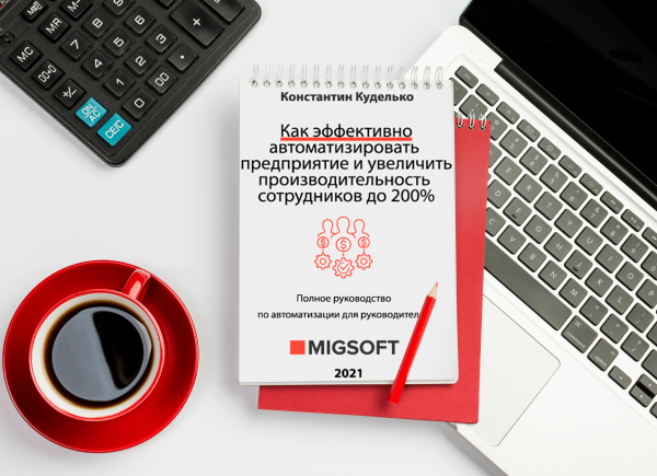 Книга МигСофт